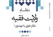 انتشار کتاب «نظام ولایت فقیه؛ نظام علوی یا مهدوی؟» از سوی دفتر نشر معارف