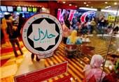 نمایشگاه غذای حلال