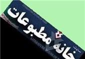 کمیته 3 نفره صورتهای مالی خانه مطبوعات البرز را رسیدگی میکند