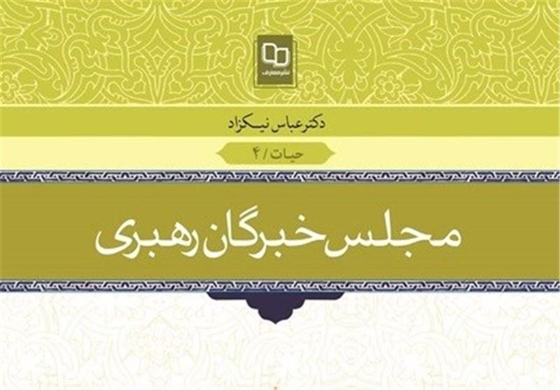 کتاب خبرگان رهبری
