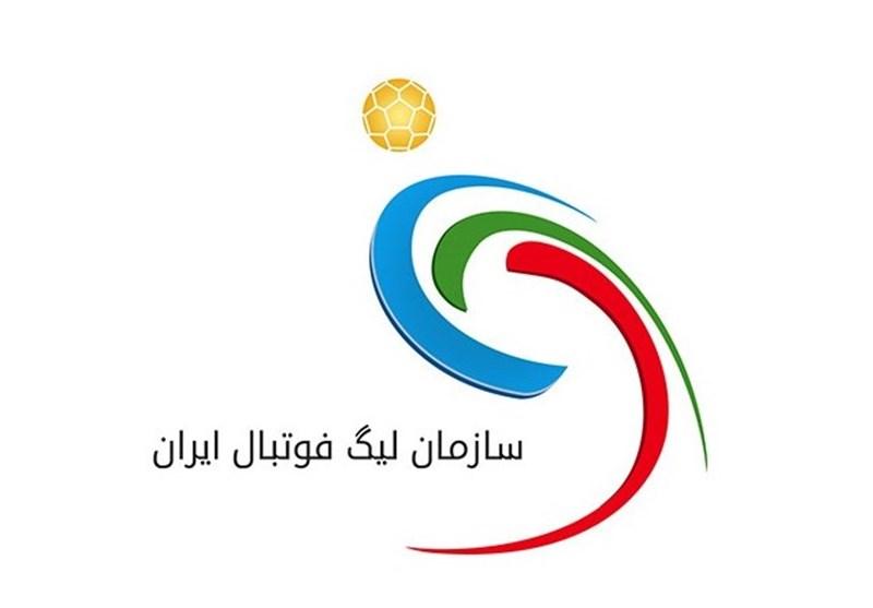 آرم سازمان لیگ فوتبال ایران