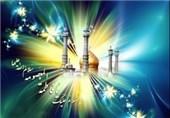 ویژه نامه چند رسانه ای ولادت کریمه اهل بیت سلام الله علیها
