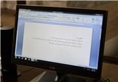 سرویس برخط ثبت احوال در دستگاههای اجرایی استان بوشهر راهاندازی میشود