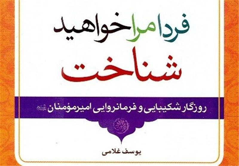 کتاب «فردا مرا خواهید شناخت» استاد یوسف غلامی منتشر شد