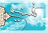 دومین دوره مسابقات قرآنی تسنیم در اهواز برگزار میشود
