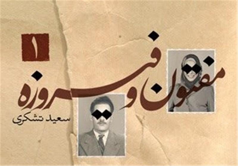 139306091059305983529704 تازههای نشر درباره رهبر معظم انقلاب در نمایشگاه کتاب امسال