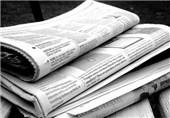 مشتری «مجله دزدها» نباشید