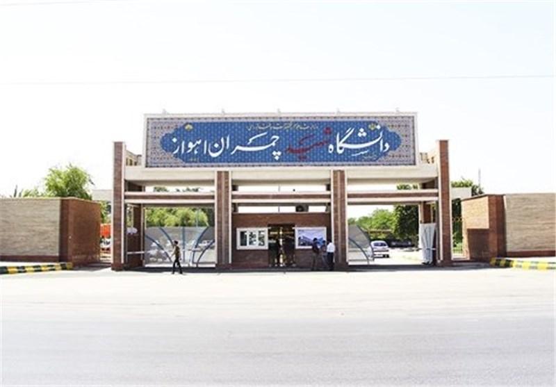 Image result for دانشگاه چمران اهواز