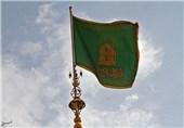 تعویض پرچم حرم مطهر رضوی / تعویض پرچم حرم امام رضا(ع)