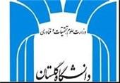 دانشگاه گلستان