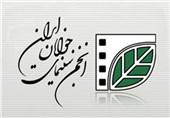 انتشار گزارش عملکرد مالی انجمن سینمای جوانان ایران در چهار ماه اول سال 1399