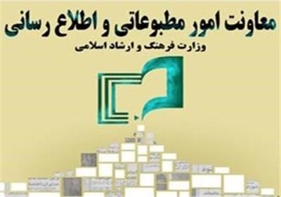 توضیحات معاونت مطبوعاتی درباره توقف انتشار نسخه کاغذی رسانهها