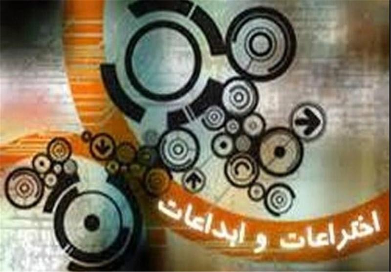 """""""دفتر ثبت اختراع"""" در دانشگاه آزاد مشهد راه اندازی شد"""