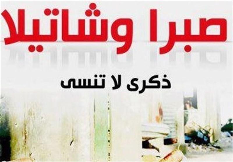 مذبحة صبرا وشاتیلا فی ذکراها الثانیة والثلاثین + صور