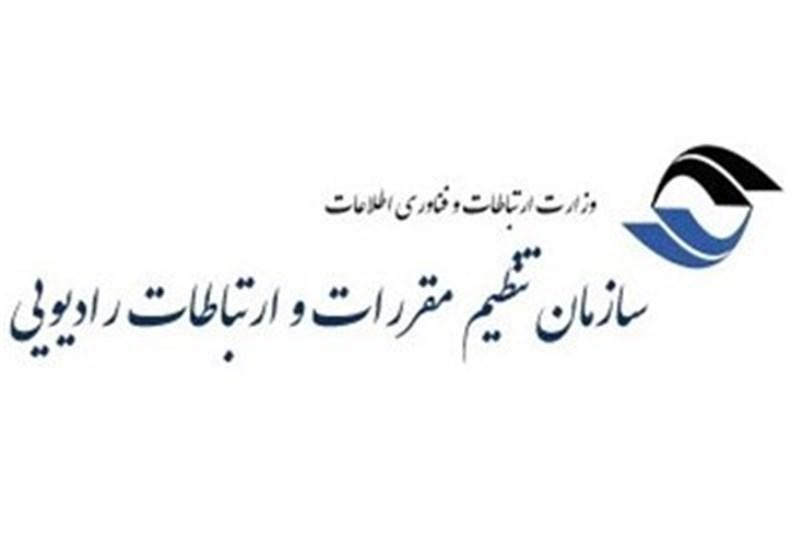 سازمان تنظیم مقررات و ارتباطات رادیویی - رگولاتوری