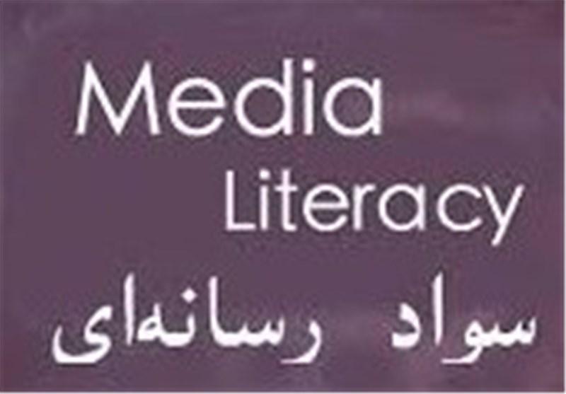 سواد رسانهای
