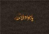 کتاب زندگی امام جواد(ع) به 3 زبان ترجمه شد
