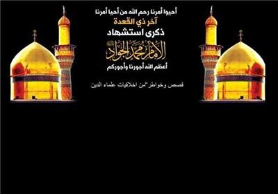 مئات الالاف یحییون ذکرى استشهاد الامام محمد الجواد (ع) بمدینة الکاظمیة المقدسة