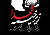 انتشار «زیر خیمه شهدا» توسط بسیج دانشجویی دانشگاه امام صادق(ع)