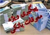 اسامی 11 بدهکار بزرگ بانکی در فضای مجازی منتشر شد
