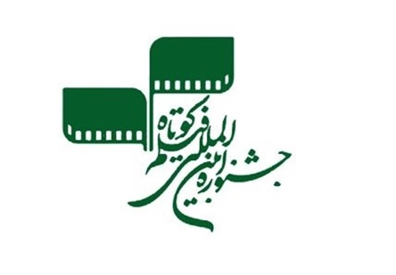 نخستین جشنواره ملی فیلم کوتاه آپادانا در مشهد برگزار میشود