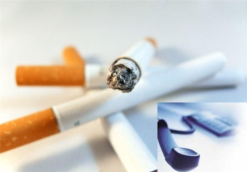 سیگار و تلفن