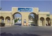 دانشگاه خلیجفارس