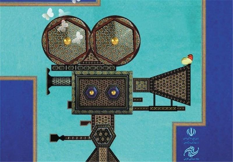 سیویکمین جشنواره بینالمللی فیلم کودک اصفهان| رسول سلیمیان: به سینمای کودک خیلی اجحاف میشود