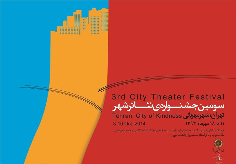 سومین جشنواره تئاتر شهر برگزیدگان خود را شناخت