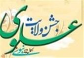 آغاز جشن بزرگ «ولایت علوی، اکمال دین نبوی» از 9 شهریور