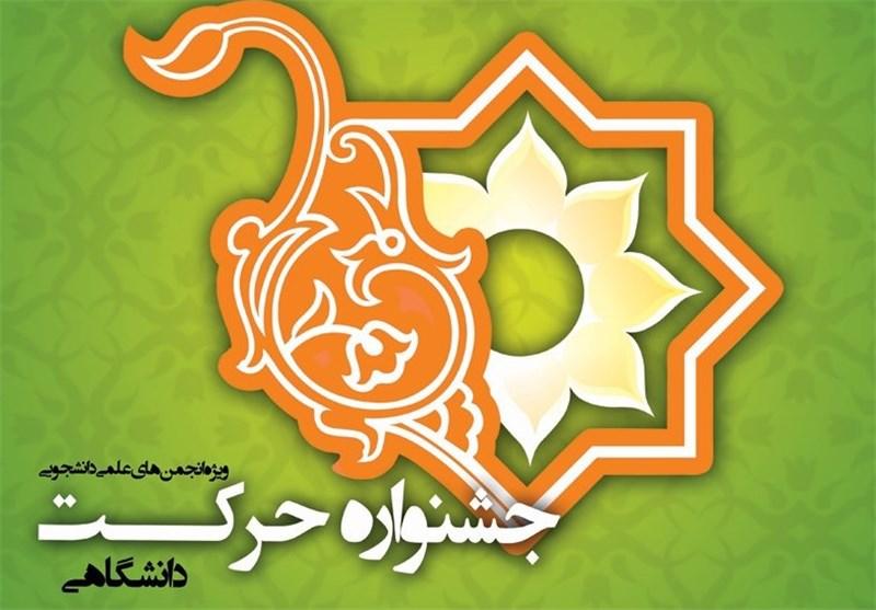 جشنواره ملی حرکت در دانشگاه علمی کاربردی فارس برگزار می شود