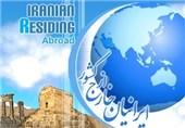 خدماترسانی به ایرانیان خارج از کشور تسهیل میشود