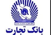 اطلاعیه بانک تجارت در خصوص پرونده تخلف در استان کرمان