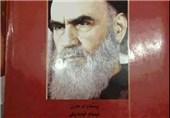 کتاب امام خمینی