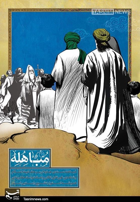 مباہلہ اسلام کی حقانیت، عظمت اور برتری کا ایک عظیم الشان واقعہ + روز مباہله کے اعمال + استاد فرهمند کی آواز میں دعائے روز مباہله