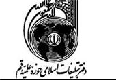 4 هزار مبلغ در دفتر تبلیغات اسلامی اصفهان فعالیت میکنند