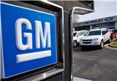 جنرال موتورز 1.2 میلیون خودرو را برای رفع عیب فراخواند