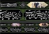 آئین سیاهپوشان حسینی در شهرضا برگزار شد