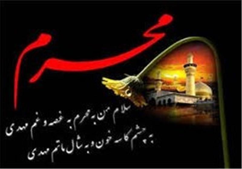 مردم ایران در ایام محرم شور حسینی و دشمن ستیزی را مرور میکنند