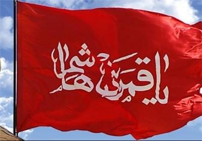 پرچم حرم حضرت عباس