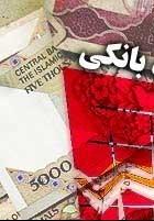 افزایش نرخ سود بانکی منتفی شد