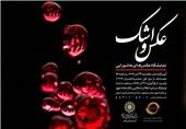 «عکس و اشک» روایتی مستند از آیینهای عزاداری محرم