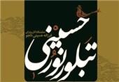 """نمایشگاه آثار ویترای با شعار """"هَیهات مِن الذِلَه"""" در البرز برگزار میشود"""