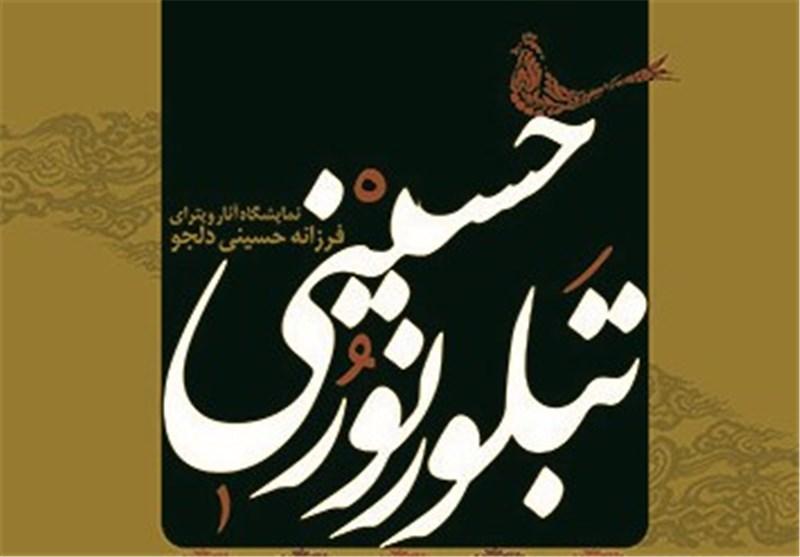 تبلور حسینی