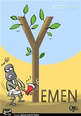 کاریکاتور/ القاعده و یمن
