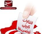مجله الکترونیکی / انتخابات تاریخی تونسیها
