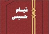 ترجمه گفتارهای رهبر انقلاب درباره «قیام حسینی»/ کربلا بدون زینب(س) کربلا نبود
