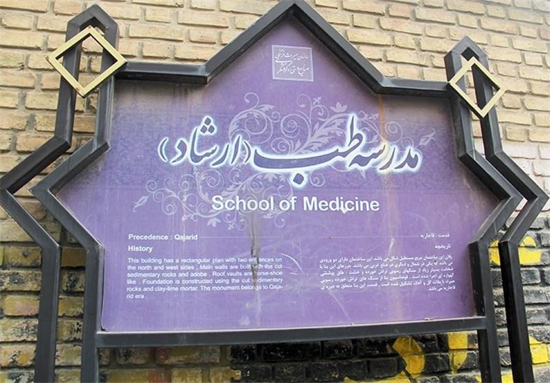 """آرامگاه بنیانگذار """"نخستین مدرسه طب ایران"""" در ارومیه آباد شود"""