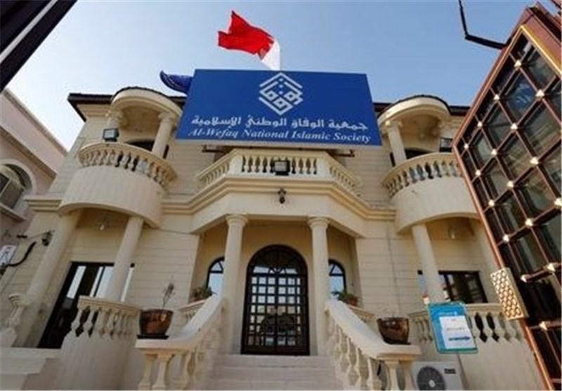 جمعية الوفاق