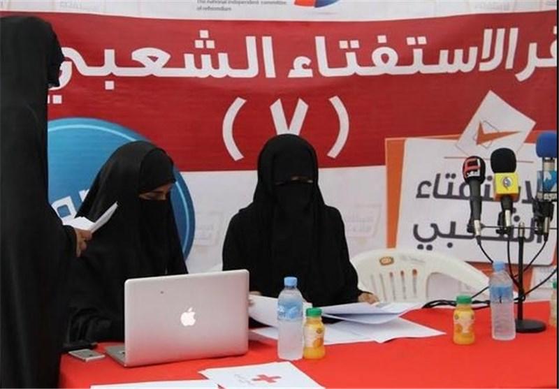 بلقیص رمضام همه پرسی بحرین